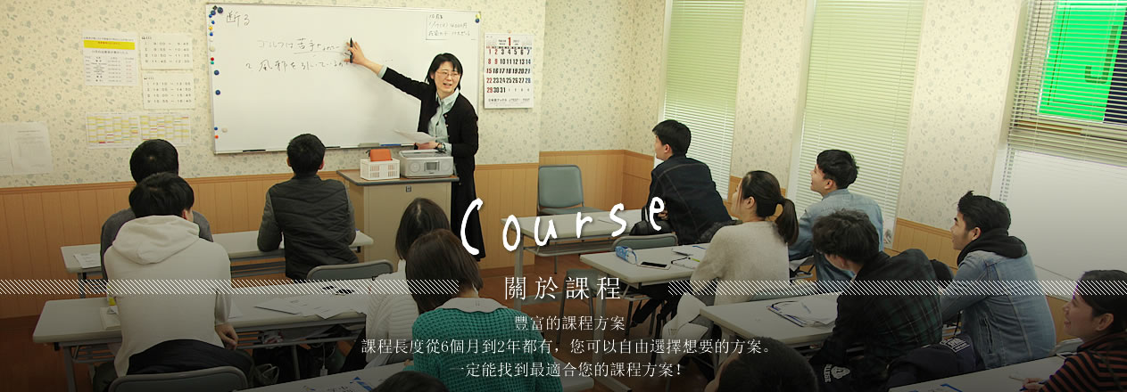札幌Language Center 關於課程